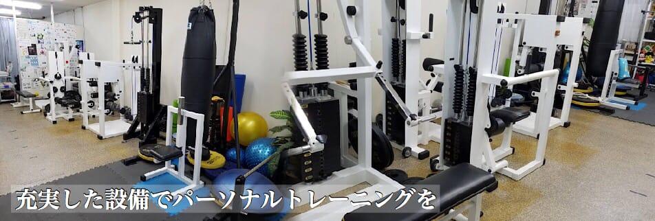 パーソナルトレーニング・加圧トレーニング・メンタル&フィジカルコーチング・自然療法・鍼灸整体 / 所沢スポーツケアセンター